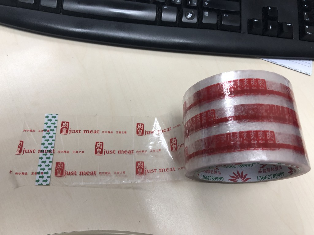 seal-tape-printed